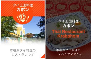 タイ料理店カポン
